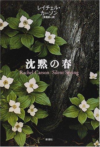 沈黙の春の詳細を見る