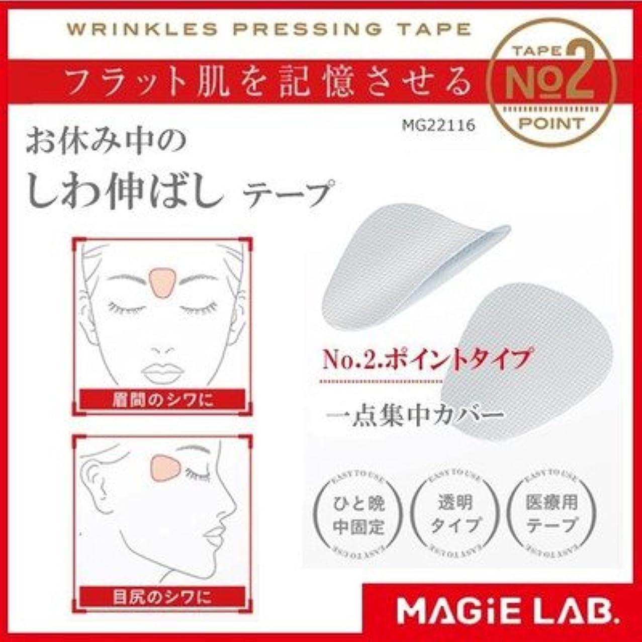 今後ナイトスポットシャトルMAGiE LAB.(マジラボ) 一点集中カバー お休み中のしわ伸ばしテープ No.2.ポイントタイプ MG22116 貼って寝るだけ 表情筋を固定