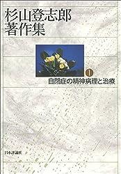自閉症の精神病理と治療 (杉山登志郎著作集1)