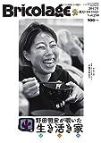 Bricolage(ブリコラージュ) 2017.秋号 (2017-09-15) [雑誌]