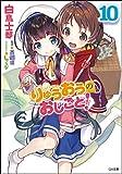 りゅうおうのおしごと!10 (GA文庫)