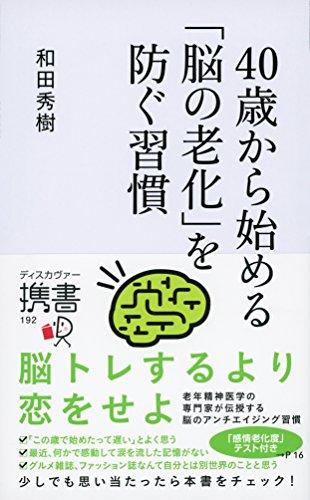 40歳から始める「脳の老化」を防ぐ習慣 (ディスカヴァー携書)
