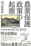 農業保護政策の起源: 近代日本の農政1874~1945