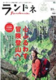 ランドネ 2011年 10月号 [雑誌]
