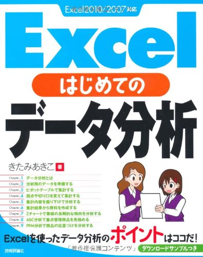 Excel はじめてのデータ分析の詳細を見る