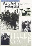 チェルカッシィ包囲突破戦〈下〉―東部戦線、極寒の悪夢