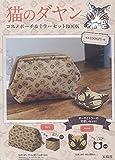 猫のダヤン コスメポーチ&ミラーセットBOOK (バラエティ)