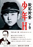 少年H〈下巻〉 (新潮文庫)