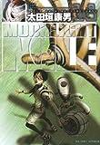 MOONLIGHT MILE 18 (ビッグコミックス)