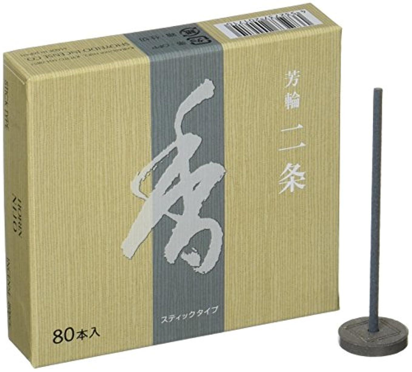 そこ素晴らしいです松明松栄堂 芳輪 二条 スティック型 80本入