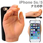 [iPhone 5s/5専用]どっきりいたずらカバー(ナミの手)