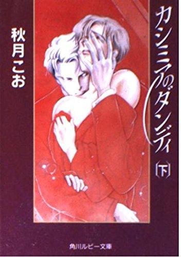 カシミアのダンディ〈下〉 (角川ルビー文庫)の詳細を見る