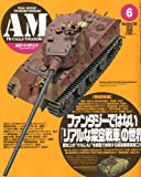 Armour Modelling (アーマーモデリング) 2010年 06月号 [雑誌]