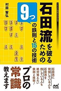 [村田智弘]の石田流を破るための9つの鉄則と15の技術 (マイナビ将棋BOOKS)