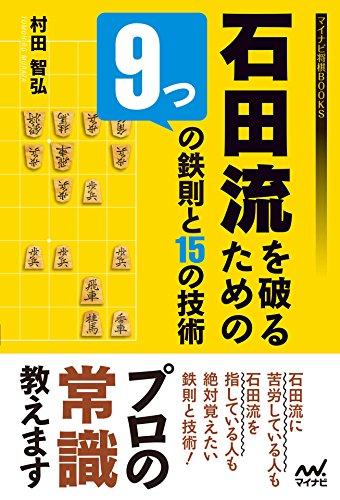 石田流を破るための9つの鉄則と15の技術 (マイナビ将棋BOOKS) -