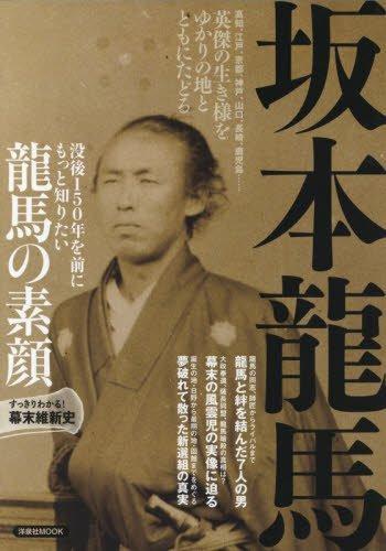 坂本龍馬 (洋泉社MOOK)