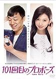 101回目のプロポーズ~SAY YES~[DVD]