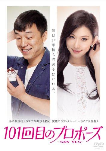 101回目のプロポーズ~SAY YES~ [DVD]