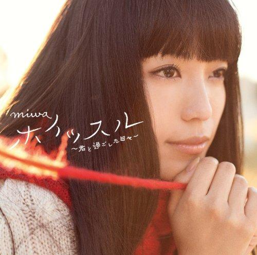 miwa「ヒカリへ」歌詞と再生回数検索!【動画/PV視聴】の画像