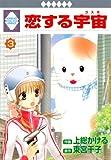 恋する宇宙(3) (冬水社・いち*ラキコミックス) (いち・ラキ・コミックス)