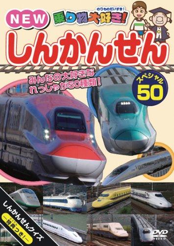 乗り物大好き!NEWしんかんせんスペシャル50 [DVD]
