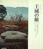 王城の旅―天皇家のふるさと (1973年) (日本のふるさとシリーズ)