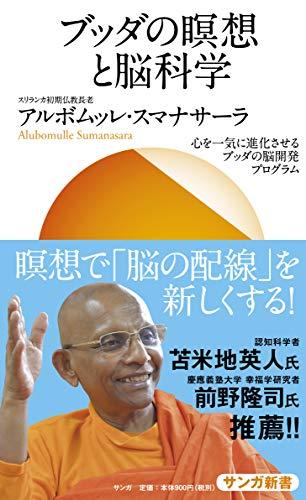ブッダの瞑想と脳科学 (心を一気に進化させる仏教の脳開発プログラム)