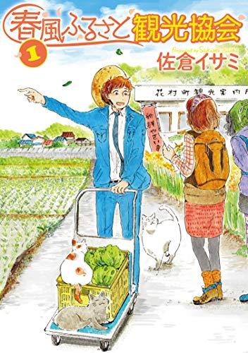 春風ふるさと観光協会 1 (BRIDGE COMICS)