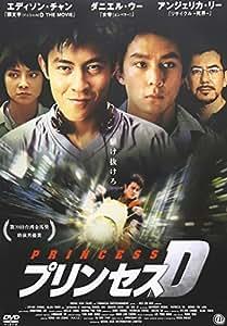 プリンセス D [DVD]