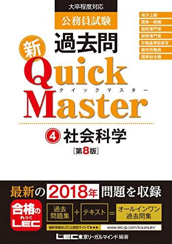 公務員試験 過去問 新クイックマスター 社会科学 第8版 【最新平成30年試験問題収録】