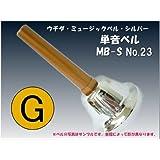 ウチダ・ミュージックベル 単音【シルバー:G】ハンドベル・シルバー MB-S NO.23「そ」
