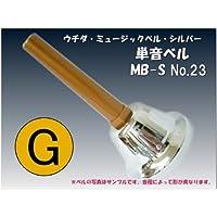 ウチダ・ミュージックベル 単音【シルバー:低G】ハンドベル・シルバー MB-S NO.23「低いそ」