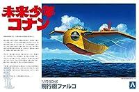 青島文化教材社 未来少年コナン No.2 ファルコ 1/72スケール プラモデル