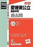 愛媛県公立高等学校 CD付  2020年度受験用 赤本 3038 (公立高校入試対策シリーズ)