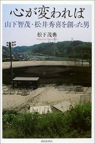 心が変われば 山下智茂・松井秀喜を創った男の詳細を見る