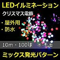 GOODGOODS LED イルミネーション 屋外 ハロウィン クリスマス 飾り LED電飾 多彩カラー 100球 10m 防雨防水 LD-K8
