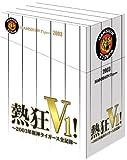 熱狂V1 ! - 2003年阪神タイガース全記録 - [DVD]