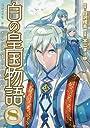 白の皇国物語 コミック 1-8巻セット