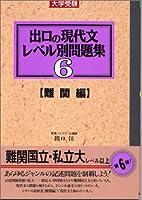 出口の現代文レベル別問題集 6 難関編