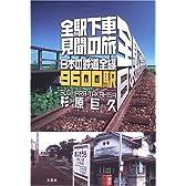 全駅下車見聞の旅―日本の鉄道全線9600駅
