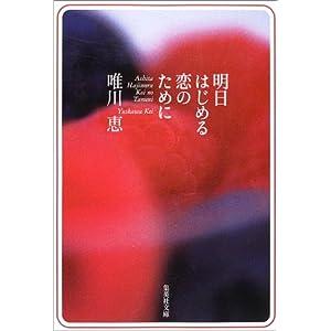 明日はじめる恋のために (集英社文庫)