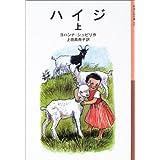 ハイジ (上) (岩波少年文庫 (106))