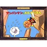 アンパンマンとおむすびまん (ワイド版アンパンマンかみしばい (2))