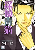 探偵青猫 / 本仁 戻 のシリーズ情報を見る