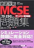 徹底攻略 MCSE問題集 [70-290]対応 サーバー管理編 (ITプロ・ITエンジニアのための徹底攻略)