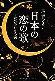 日本の恋の歌 貴公子たちの恋