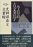 今日の古文書学〈第12巻〉史料保存と文書館