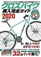 クロスバイク購入完全ガイド2020 (COSMIC MOOK)