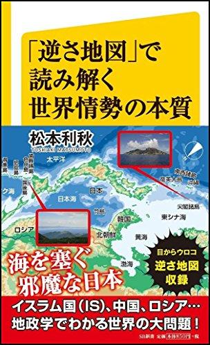 「逆さ地図」で読み解く世界情勢の本質 (SB新書) -