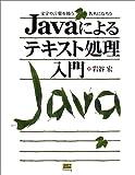 Javaによるテキスト処理入門